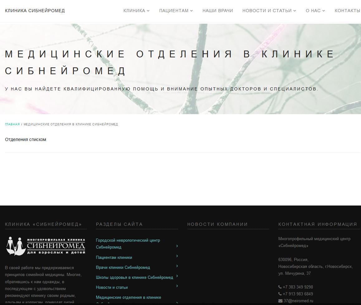 Лечение эпилепсии в Новосибирске — nsk.MedCenter.Online